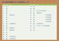 201102カレンダー.png