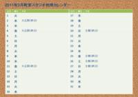 201103カレンダー.png