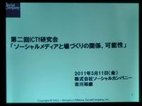 ソーシャルメディア.JPG