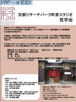KRP見学会.jpg
