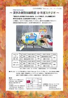 Kidz+Labチラシ最終【表】.jpg