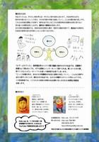 Kidz+Labチラシ最終【裏】.jpg