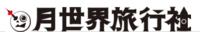gessekai_title_logo.png